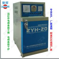山东大连电焊条烘干箱ZYH-20KG远红外焊条烘箱自控焊条烘干炉厂家