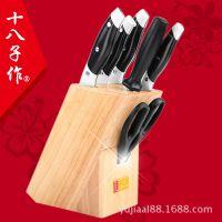 十八子作 不锈钢刀具菜刀套装 厨房套刀阳江正品包邮橡木刀座菜板