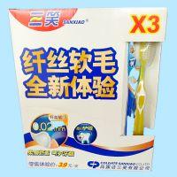 牙刷批发 三笑牙刷 (盒装/30支)抗倒软毛 修改