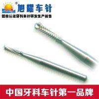 上海口腔车针——破冠车针