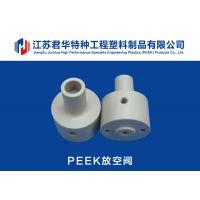 peek放空阀/优质peek节流截止阀批发/定制聚醚醚酮阀加工生产厂家