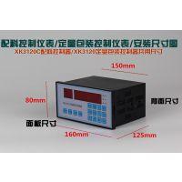 专业供应XK3120C配料秤包装秤仪表工控仪表称重仪表显示仪表 价格