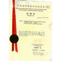 青岛公司办理营业执照CCPIT贸促会认证需要多少费用?