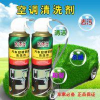 厂家直销车美乐汽车空调管道清洗剂 家用空调喷雾剂 汽车用品加工