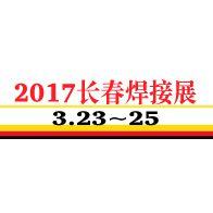 2017第10届长春国际焊接、切割技术设备展