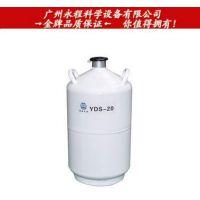 四川亚西 YDS-20-80F 液氮生物容器 口径80mm贮存式液氮罐