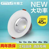 光柏士 高端装修5W7w2.5寸压铸筒灯7W天花筒灯7W大功率