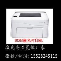 激光花纸打印机丨800°高温激光墓碑百变不变色陶瓷照片制作