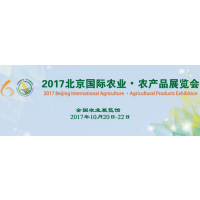 2017北京国际农业·农产品展览会