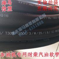 加油机专用胶管 加油机胶管 加油胶管 HG/T3037胶管