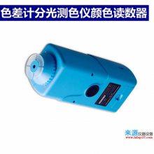 YS960光栅分光仪,深圳三恩时产,品牌3nh