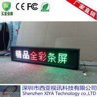 厂家16点高LED显示屏 LED全彩条屏 LED户内全彩条屏 P10全彩条屏
