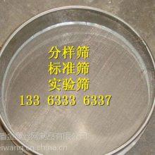 重庆市304全不锈钢分样筛 试验筛 谷物分离筛批发