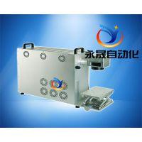 厂家直销杭州便携式激光打标机手提式打标机YSJG-F10