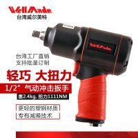 台湾WellMade品牌轻巧大扭力气扳机1/2寸小风炮气动冲击扳手WW-8412