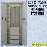 志方720芯ODF光纤配线架-冷轧板ODF光纤配线柜