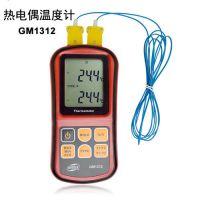 标智GM1312热电偶温度计接触式高精度测温仪双路温度测量仪