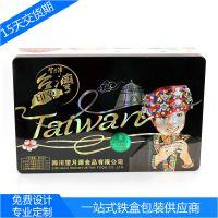台湾印象冰皮月饼包装礼盒 台式燕麦月饼铁盒子 广式月饼盒印刷