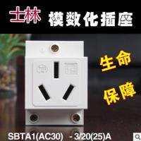 士林电器模数化插座SBTA1 AC303P20A25A 三极导轨安装插座