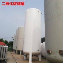 宜昌市20立方二氧化碳储罐,菏锅20立方液氧储罐厂家
