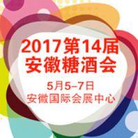2017第 14届中国(安徽)国际糖酒食品交易会