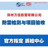 第三方检测机构,河南防雷检测,防雷装置检测