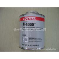 供应乐泰N5000抗咬合剂 高温抗咬合剂