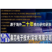 供应QX9920车灯品质的保障
