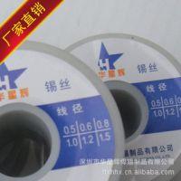 厂家直销 华星辉牌焊锡丝 焊锡线 Sn55Pb45 800g