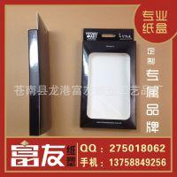 手机壳保护套包装盒  电子产品包装盒   白卡纸盒 专业定制