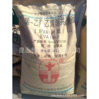 北京有机EVA/18-3 发泡体 塑胶原料 薄膜级 乙烯醋酸乙烯共聚物