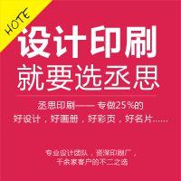 上海样本画册 闸北画册印刷 普陀样本设计 静安画册设计印刷,必选上海丞思图文