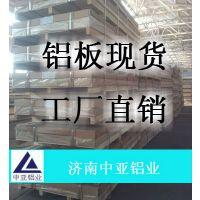 可信赖的6061铝板厂家