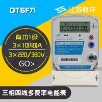 江苏林洋DTSF71-D01三相四线导轨式多功能电能表,江苏林洋DSSF71-D01三相三线导轨式多