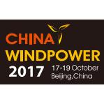 2017北京国际风能大会暨展览会