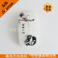 新款无线鼠标 可定制各色花纹与企业图片