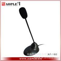 厂家直供AP-160有线麦克风 台式电脑用麦克风 轻巧麦克风