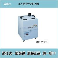 威乐空气净化器 WFE 4S空气净化器 8人组空气净化器 烟雾净化系统