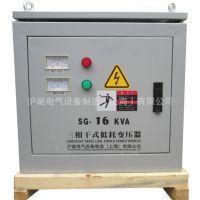 厂家直销 三相隔离变压器 SG-16KVA  三相干式变压器 380v220v