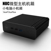 NUC微型主机箱 台式电脑迷你机箱 厂家自主设计生产全铝合金
