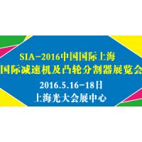 2016中国国际(上海)国际减速机及凸轮分割器展览会