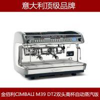 供应意大利新款金巴利M39DT2双头电控高杯自动蒸汽版咖啡机
