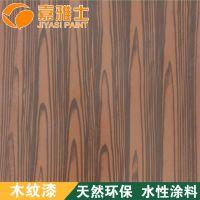 厂家直销嘉雅士木纹漆 水性仿木纹漆 木纹涂料 环保天然