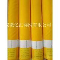 供应420目丝印网纱 165T聚酯丝网印刷网布