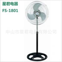 麦诗特厂家直销出口18寸三合一工业落地扇金属风叶电风扇