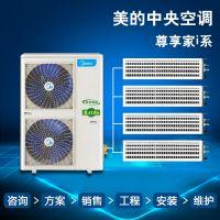 Midea/美的 家用变频中央空调 尊享家一拖四MDVH-V120W 冷暖型成都安装定金