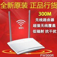 FAST迅捷FW300R 300M 无线路由器 穿墙王宽带无限WIFI
