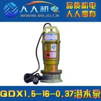 博取五金 QDX系列铜线大排量370W 750W 1.8kw 2.2千瓦抽水潜水泵