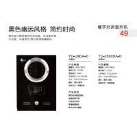 智能楼宇对讲门口机产品-太川科技
