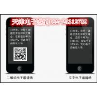 天津快捷签到微信二维码扫码签到二维码门票制作会议服务